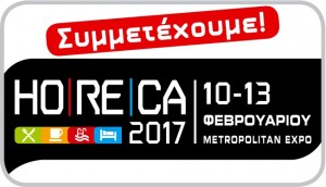 horeca-2017-(υψηλής-ανάλυσης)